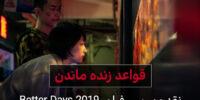 کاور نقد فیلم روزهای بهتر نوشته محمد جواد فراهانی