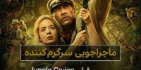 فیلم Jungle Cruise