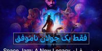 فیلم Space Jam: A New Legacy