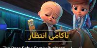 انیمیشن The Boss Baby: Family Business