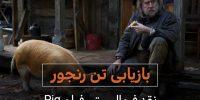 کاور نقد فیلم خارجی خوک