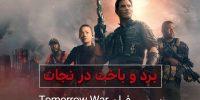 فیلم Tomorrow War