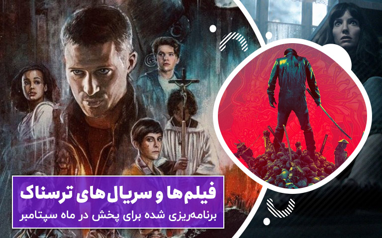 horror movies september 2021