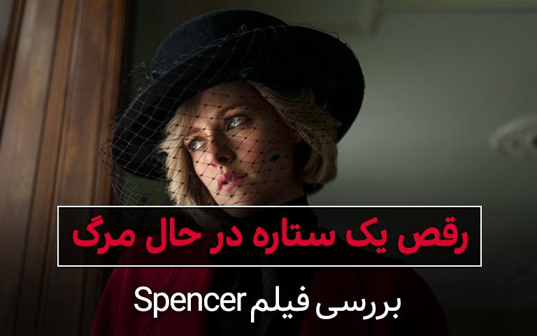 فیلم Spencer