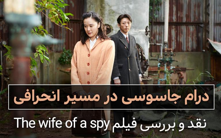 کاور نقد فیلم همسر یک جاسوس