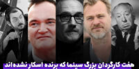 هفت کارگردان بزرگ سینما که برنده اسکار نشده اند