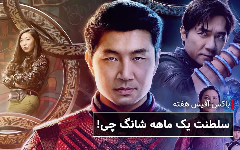 باکس آفیس هفته: سلطنت یک ماهه شانگ چی!