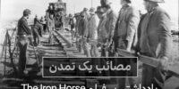 اسب آهنین