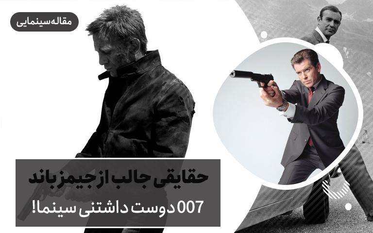 حقایقی جالب از جیمز باند: 007 دوست داشتنی سینما!