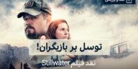 نقد فیلم Stillwater؛ توسل بر بازیگران!