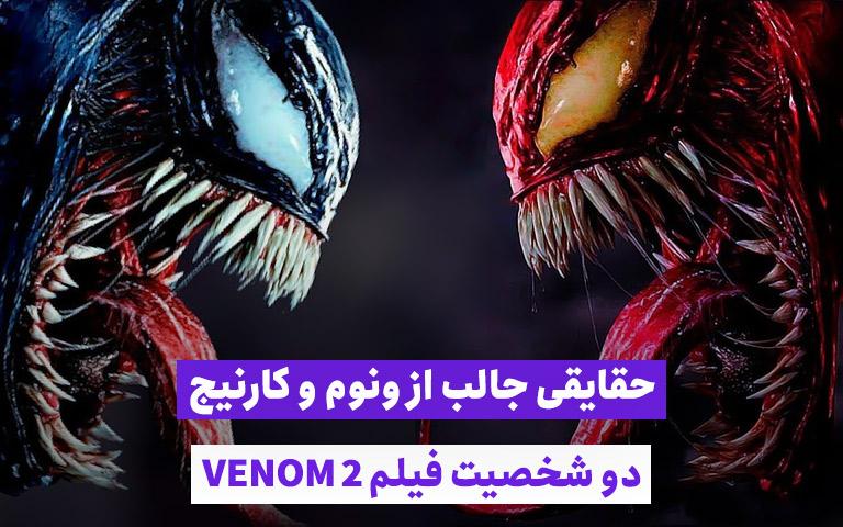 حقایقی جالب از ونوم و کارنیج؛ دو شخصیت فیلم Venom 2