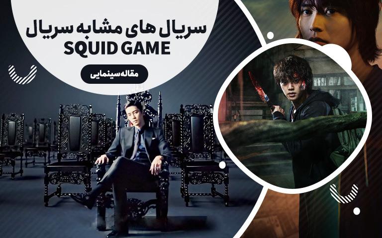 سریال های مشابه سریال Squid Game